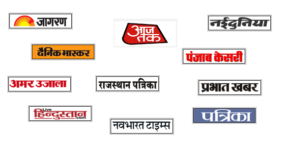 Hindi Newspapers and News Sites हिन्दी समाचारपत्र