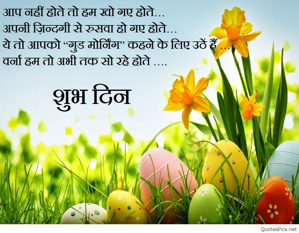 good-morning-wallpapers-with-hindi-messages, wallpaper good morning, good morning wallpaper for whatsapp, good morning images for facebook, good morning wallpaper in hindi, good morning images free download for whatsapp good morning images for whatsapp in hindi, good morning image free download, good morning images for friends, good morning image with shayari, Good Morning Images, Photos, Pictures, SMS, Good Morning Thought Wallpaper, Good Morning Pictures Collection, Free Good morning wallpaper, Photo Gallery of Good Morning Wallpapers, Beautiful good morning hd wallpapers for desktop backgrounds, Free download good morning pictures, good morning photos, good morning wallpaper for whatsapp, good morning wallpaper in hindi, good morning images for facebook, good morning images for whatsapp in hindi, good morning images free download for whatsapp, good morning images for friends, good morning image free download, new good morning images, nice good morning images, nature good morning images, गुड मॉर्निंग इमेज, गुड मॉर्निंग संदेश, गुड मॉर्निंग इमेजेज, गुड मॉर्निंग फोटो, गुड मॉर्निंग कोट्स, गुड मॉर्निंग वॉलपेपर, गुड मॉर्निंग समझ, गुड मॉर्निंग इमेज इन हिंदी