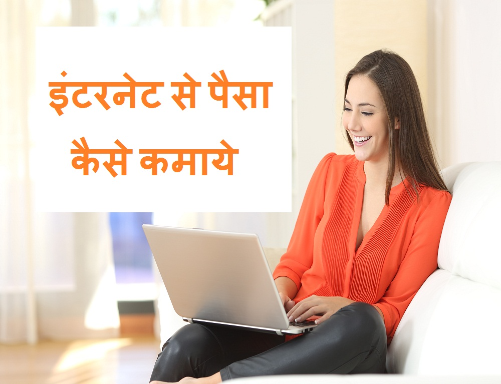 Internet Se Paise Kaise Kamaye, पैसे कमाने का तरीका, घर बैठे बिजनेस, घर बैठे रोजगार, Internet Se Paise Kaise Kamaye, इंटरनेट से पैसे कैसे कमाए, घर बैठे पैसे कमाने के उपाय, पैसा कैसे बचाये, पैसे कैसे कमाएँ जाए, घर बैठे जॉब करना, फेसबुक से पैसा कैसे कमाए, घर बैठे पैसे कमाने का तरीका, ओनलाइन पैसा कमाने का तरीका, पैसा कमाने के गलत तरीके, पैसा कमाने का टोटका, पैसे कमाने के मंत्र, पैसा बचाने का तरीका, पैसा कैसे कमाएं, पैसा कसा मिळवावा, पैसे कमाने का तरीका, पैसा कैसे बचाये, फेसबुक से पैसा कैसे कमाए, इंटरनेट से पैसा कैसे कमाए, घर बैठे पैसे कमाने के उपाय, पैसा कैसे कमाये, व्हाट्सएप्प से पैसे कैसे कमाए, घर बैठे कमाए, paise kaise kamaye, paise kamane ka tarika, paise kamane ke tips in hindi, paisa kamane ka idea, paisa kamane ke totke, online paisa kamane ki website, paisa kamao without investment, paisa kamane ka mantra, paisa kamane ka tarika bataye, dollar kamane ka tarika, paisa kamane ka sabse aasan tarika, paise kamane ke tips in hindi, dhan kamane ke tarike in hindi, paisa kamane ke totke, dollar kamane ka tarika, 2 no ka kaam in delhi, paisa kamao without investment, money kamane ka tarika in hindi, paisa kamane ka wazifa, kala jadu se paisa kamana in hindi, paise kamane ka tarika urdu, dhan kamane ke tarike in hindi, paisa kamane ka tarika bataye, paisa kamane ka idea online paisa kamane ki website, paise kamane ke raste, how to earn money, how to earn money online with google, earn money online paypal, how to earn money online without paying anything, how to make money online in india, online earn money by typing, how to earn money from facebook, earn money online without investment, earn money online free, earn money with facebook, how to make money from google play store, how to earn money from google without investment, make money with google adsense without a website, make money with google posting links, how to earn money from google at home, earn money through internet, how to earn money online for free, earn money online without investment for students, earn money online without investment by clicking ads, how to earn money online with google, how to earn money online in india, online earn money by typing, how to earn money without investment through mobile, earn money online without investment by typing, how to earn money online without paying anything