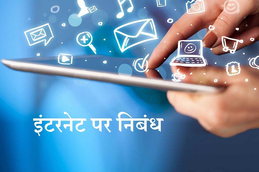 Write essay on internet in hindi