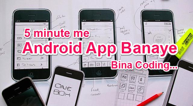 एंड्राइड एप्प कैसे बनाये, Free Android Apps Kaise Banaye,